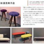酒見椅子店「ギフト・ショー秋2017 LIFE×DESIGN」出展のお知らせ