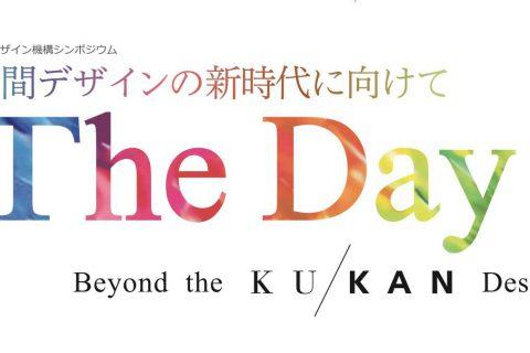 シンポジウム「The Day/空間デザインの新時代に向けて」開催のお知らせ