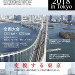 JIPA2018 全国大会in TOKYO 開催のお知らせ (家族参加 小学生以下無料)