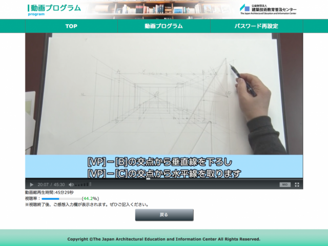 インテリアパース「簡単な透視図の描き方」を動画で解説