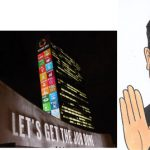 サロン・ド・IP「SDGsについて学ぶ」のお知らせ
