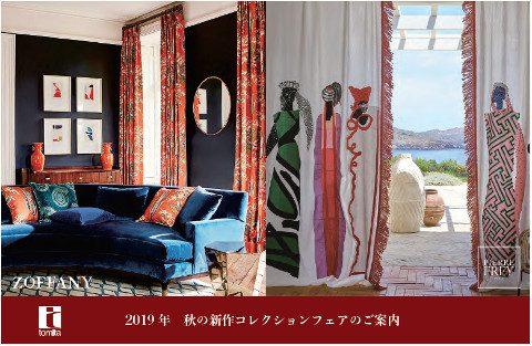 トミタ 【東京・大阪】2019年秋の新作コレクションフェアのご案内
