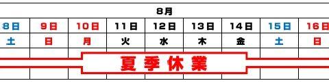 東京インテリアプランナー協会 夏季休業のお知らせ