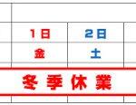 東京インテリアプランナー協会 冬季休業のお知らせ