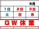 東京インテリアプランナー協会 GW休業のお知らせ