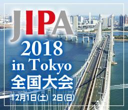 JIPA全国大会